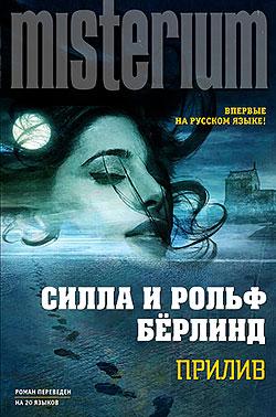 Силла Бёрлинд, Рольф Бёрлинд - Прилив (Рённинг и Стилтон - 1)(Серия  Misterium)