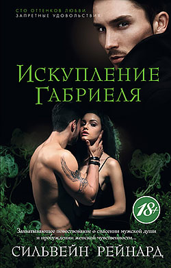 Сильвейн Рейнард - Искупление Габриеля (Инферно Габриеля - 3)(Серия  Сто оттенков любви. Запретные удовольствия)