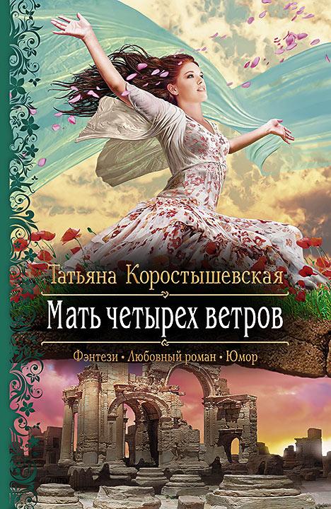 Татьяна Коростышевская - Мать четырех ветров (Владычица ветра - 3)(Серия  Романтическая фантастика)