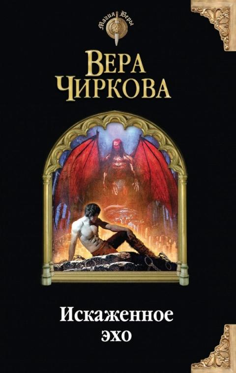 Вера Чиркова - Искаженное эхо(Серия  Магия Веры)