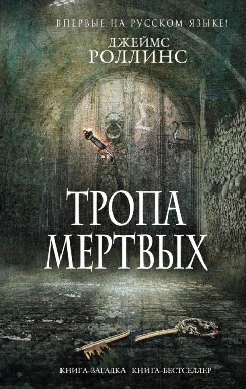 Джеймс Роллинс - Тропа мертвых(Серия  Книга-загадка, книга-бестселлер)