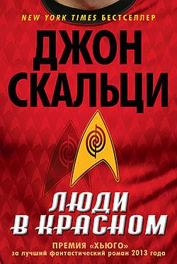 Джон Скальци - Люди в красном(Серия  Звезды новой фантастики)