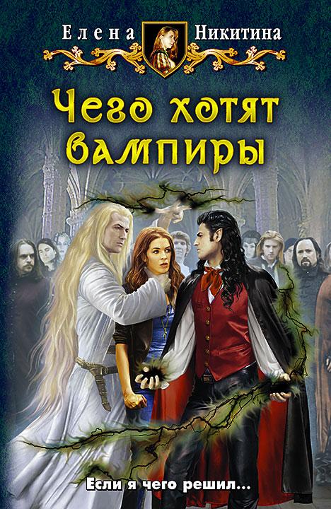 Елена Никитина - Чего хотят вампиры (Вампиры здесь тихие - 2)(Серия  Юмористическая серия)