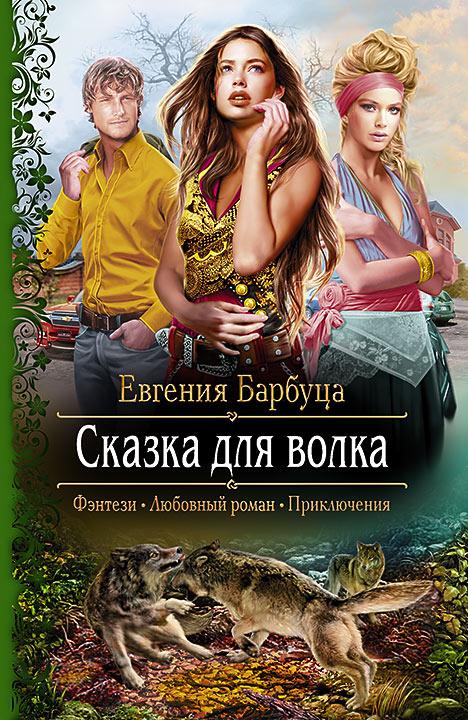 Евгения Барбуца - Сказка для волка(Серия  Романтическая фантастика)