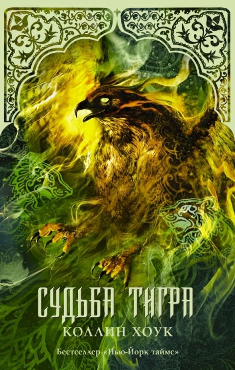 Коллин Хоук - Судьба тигра (Проклятие тигра - 4)(Серия  Хоук)