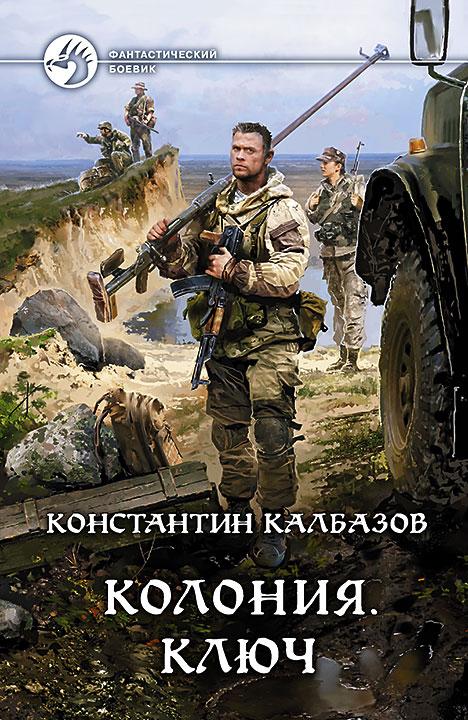Константин Калбазов - Колония. Ключ (Колония - 2)(Серия  Фантастический боевик)