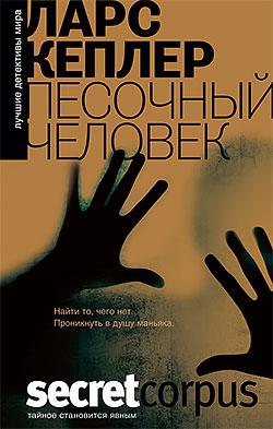Ларс Кеплер - Песочный человек (Йона Линна - 4)(Серия  Secret Corpus. Лучшие детективы мира)