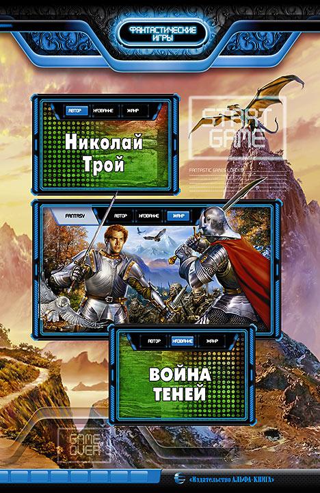 Николай Трой - Война Теней (Игра Теней - 2)(Серия  Фантастические Игры)