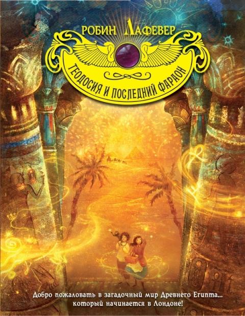 Робин Лафевер - Теодосия и последний фараон (Теодосия и магия Египта - 4)(Серия  Теодосия и магия Египта. Волшебные приключения девочки-археолога)