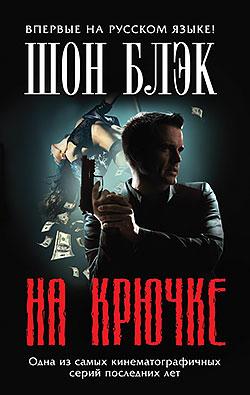 Шон Блэк - На крючке (Райан Лок - 3)(Серия  Легенда мирового детектива)