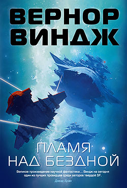 Вернор Виндж - Пламя над бездной (Кенг Хо - 2)(Серия  Звезды новой фантастики)
