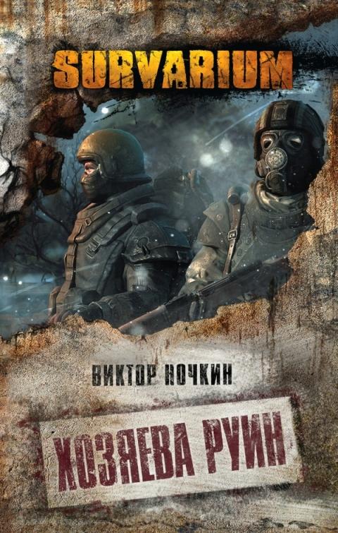 Виктор Ночкин - Хозяева руин(Серия  Проект SURVARIUM)
