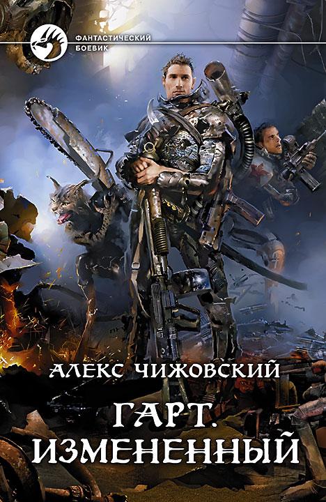 Алекс Чижовский - Гарт. Измененный (Гарт - 2)(Серия  Фантастический боевик)