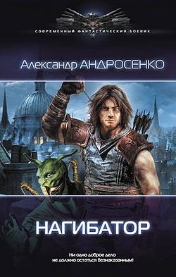 Александр Андросенко - Нагибатор (Нагибатор - 1)(Серия  Современный фантастический боевик)