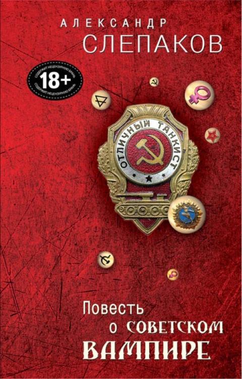 Александр Слепаков - Повесть о советском вампире(Серия  Zотов® и иные)