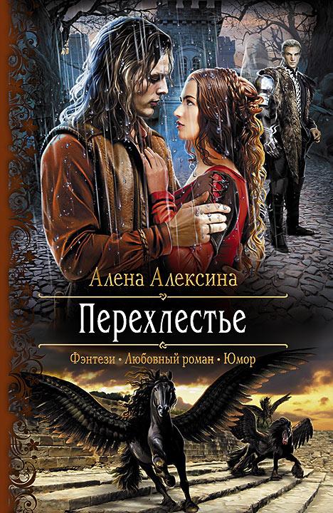 Алена Алексина - Перехлестье(Серия  Романтическая фантастика)