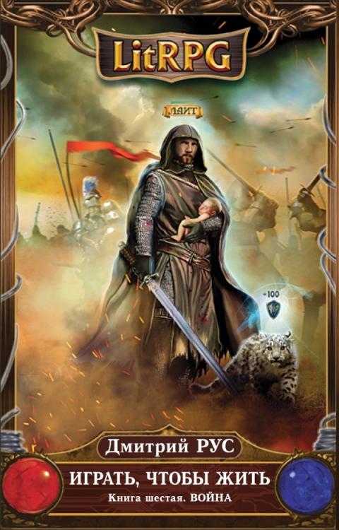 Дмитрий Рус - Война (Играть, чтобы жить - 6)(Серия  LitRPG)