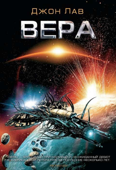 Джон Лав - Вера(Серия  Science Fiction Club)