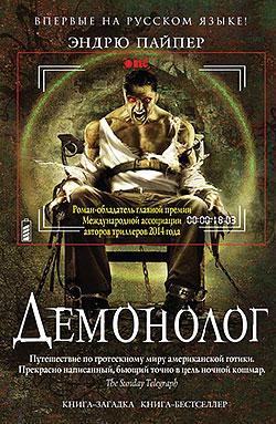 Эндрю Пайпер - Демонолог(Серия  Книга-загадка, книга-бестселлер)
