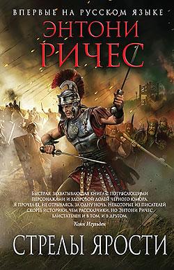 Энтони Ричес - Стрелы ярости (Империя - 2)(Серия  Исторический роман)