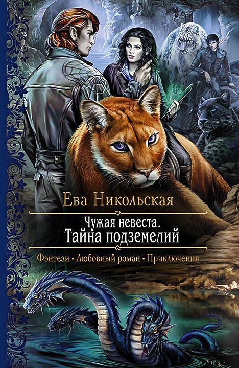 Ева Никольская - Тайна подземелий (Чужая невеста - 2)(Серия  Романтическая фантастика)