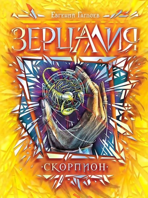 Евгений Гаглоев - Скорпион (Зерцалия - 5)(Серия  Зерцалия)