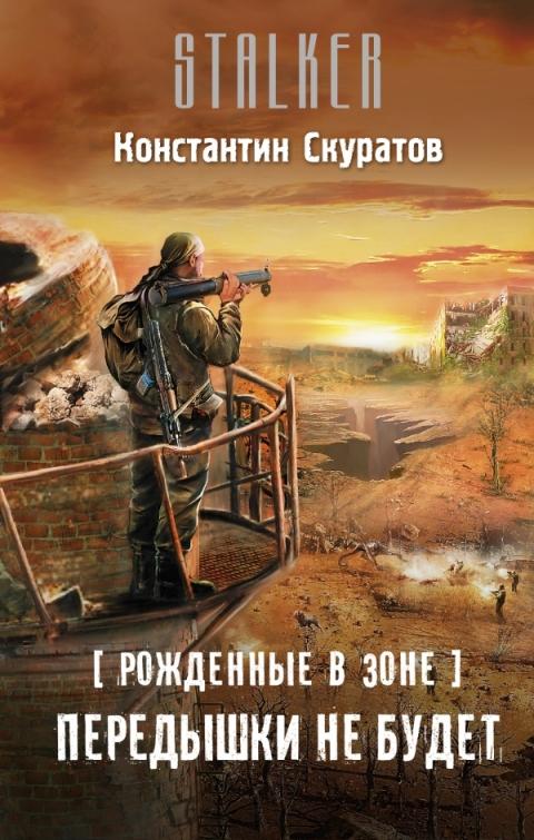 Константин Скуратов - Рожденные в Зоне. Передышки не будет!(Серия  STALKER)
