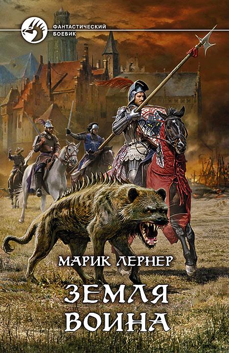 Марик Лернер - Земля воина (Юность воина - 2)(Серия  Фантастический боевик)