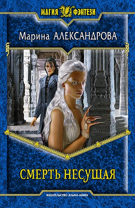 Марина Александрова - Смерть Несущая (Смерть Несущая - 1)(Серия  Магия фэнтези)