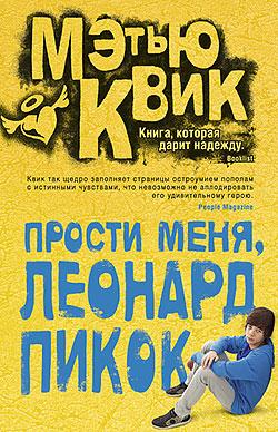 Мэтью Квик - Прости меня, Леонард Пикок(Серия  Говори)