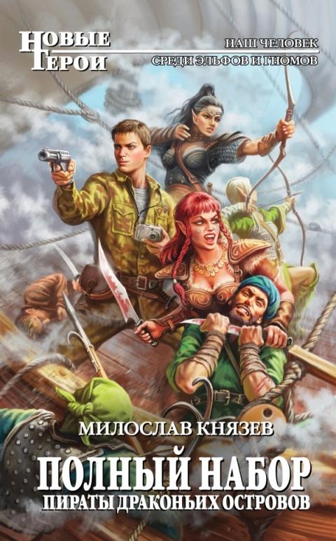 Милослав Князев - Пираты Драконьих островов (Полный набор - 9)(Серия  Новые герои)