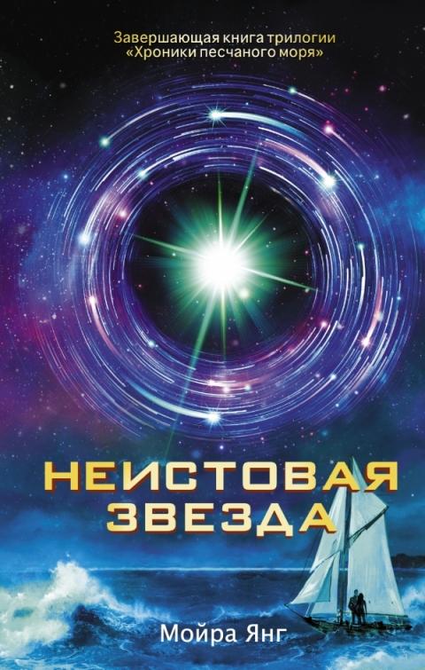 Мойра Янг - Неистовая звезда (Хроники песчаного моря - 3)(Серия  Голодные Игры)