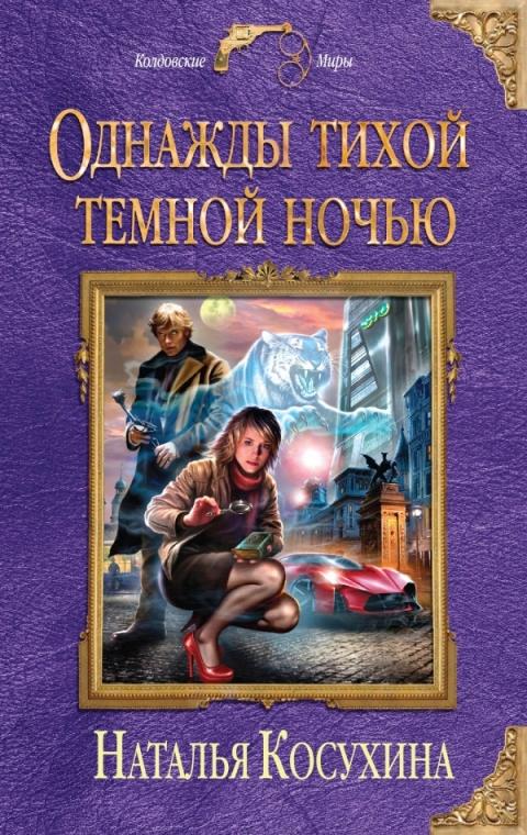 Наталья Косухина - Однажды тихой темной ночью(Серия  Колдовские миры)