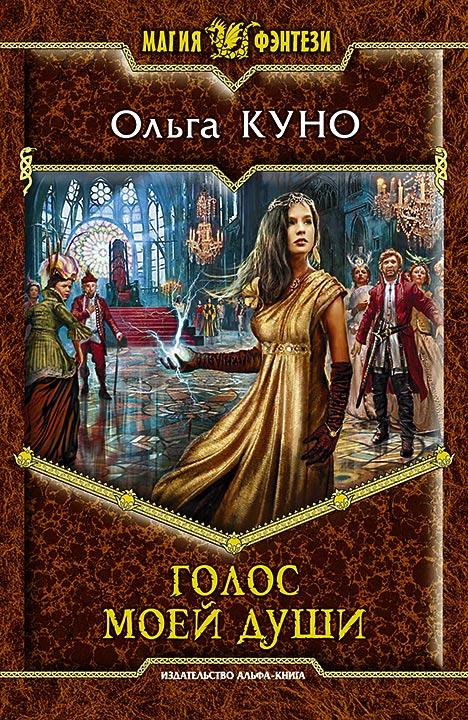 Ольга Куно - Голос моей души(Серия  Магия фэнтези)