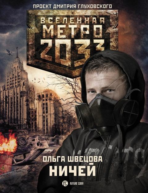 Ольга Швецова - Ничей(Серия  Вселенная Метро 2033)