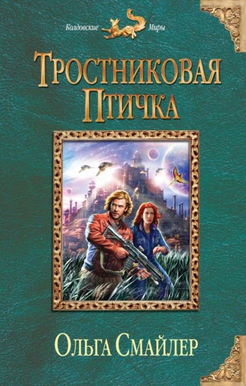 Ольга Смайлер - Тростниковая птичка(Серия  Колдовские Миры)