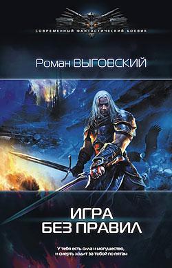 Роман Выговский - Игра без правил(Серия  Современный фантастический боевик)