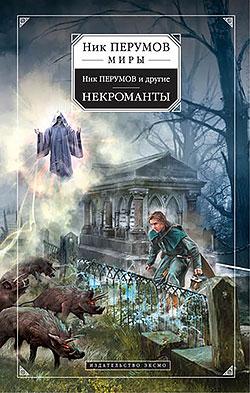 Сборник - Некроманты(Серия  Ник Перумов. Миры)