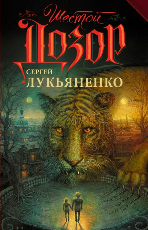Сергей Лукьяненко - Шестой Дозор (Дозоры - 6)(Серия  Дозоры)