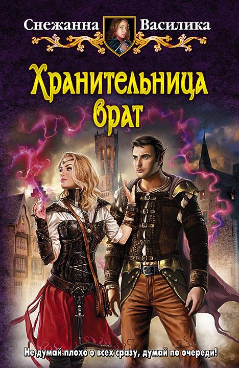 Снежанна Василика - Хранительница врат (Ведьма-аферистка - 3)(Серия  Юмористическая серия)