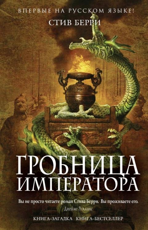 Стив Берри - Гробница императора (Коттон Малоун - 6)(Серия  Книга-загадка, книга-бестселлер)