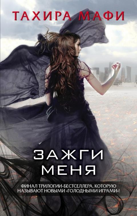 Тахира Мафи - Зажги меня (Разрушь меня - 3)(Серия  Ангелы и демоны)