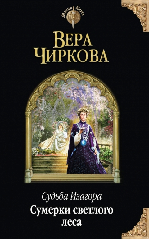 Вера Чиркова - Сумерки светлого леса (Судьба Изагора - 2)(Серия  Магия Веры)