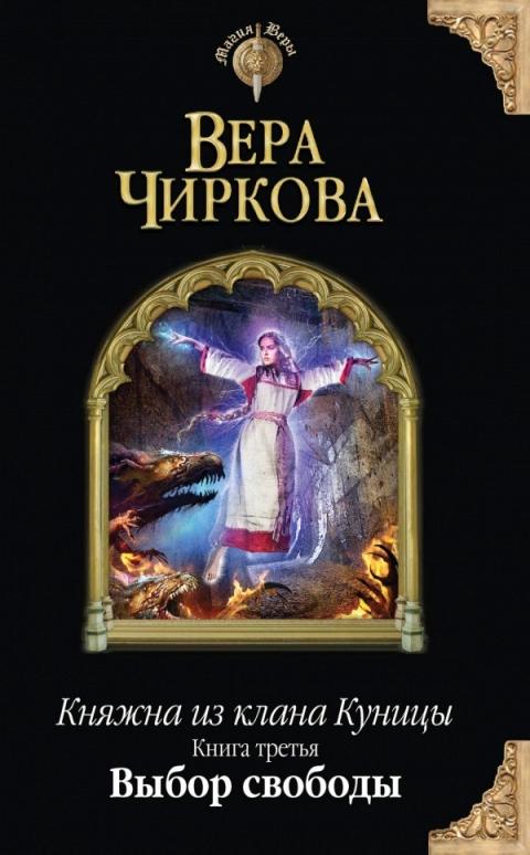 Вера Чиркова - Выбор свободы (Княжна из клана Куницы - 3)(Серия  Магия Веры)