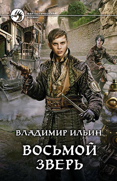 Владимир Ильин - Восьмой зверь(Серия  Фантастический боевик)