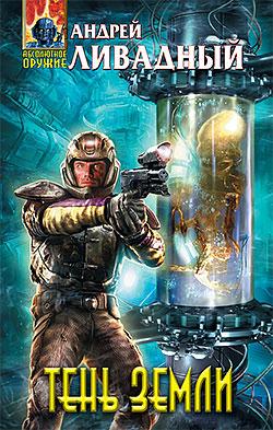 Андрей Ливадный - Тень Земли (Экспансия. История Вселенных - 1)(Серия  Абсолютное оружие)