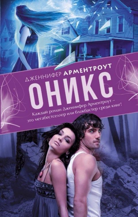 Дженнифер Арментроут - Оникс (Лакс - 2)(Серия  MAIN STREET. Коллекция «Аметист»)