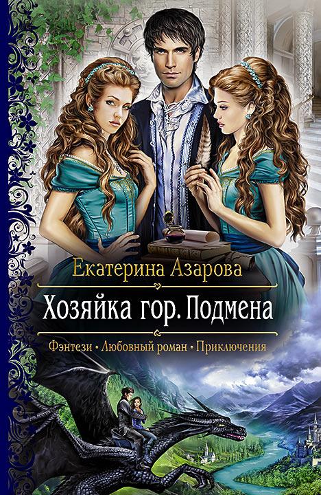 Екатерина Азарова - Хозяйка гор. Подмена (Хозяйка гор - 1)(Серия  Романтическая фантастика)