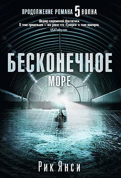 Рик Янси - Бесконечное море (Пятая волна - 2)(Серия  Пятая волна)