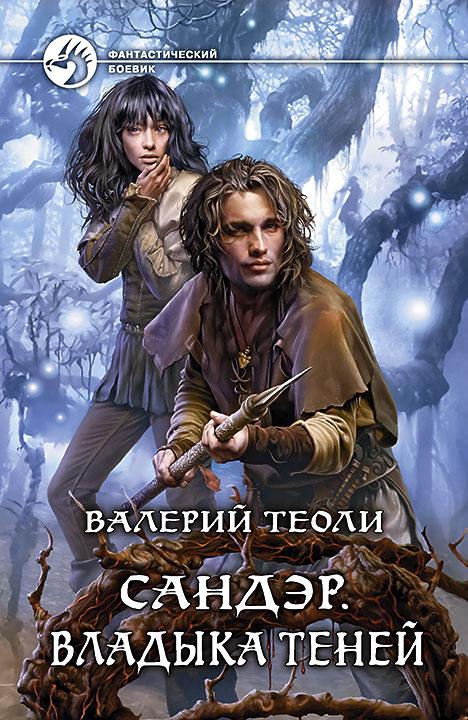 Валерий Теоли - Сандэр. Владыка Теней (Сандэр - 3)(Серия  Фантастический боевик)